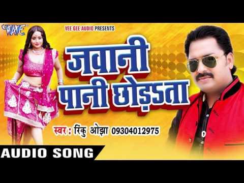 Video जवानी पानी छोड़ता - Jawani Paani Chhorata - Rinku Ojha - Bhojpuri Hot Song 2016 new download in MP3, 3GP, MP4, WEBM, AVI, FLV January 2017