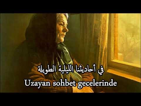 أمي أمي لا تحزني - الأغنية التركية التي أبكت كل من سمعها - Annem Annem مترجمة للعربية