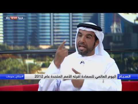العرب اليوم - الإمارات الأولى عربيًا في ترتيب الشعوب السعيدة