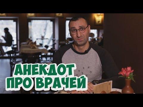 Анекдот дня из Одессы Смешные анекдоты про врачей (19.03.2018) - DomaVideo.Ru