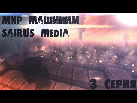 Мир Машиним | 3 серия | Sairus Media