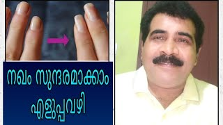 Video സുന്ദരമായ നഖങ്ങൾ നിങ്ങൾക്കും എളുപ്പവഴി // how to grow long strong nails fast at home in Malayalam MP3, 3GP, MP4, WEBM, AVI, FLV Juli 2018