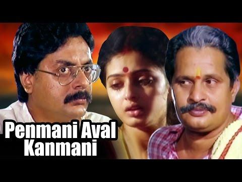 Penmani Aval Kanmani | Tamil Full Movie | Seetha, Visu, Prathap