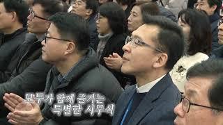 2019 강남구청 시무식