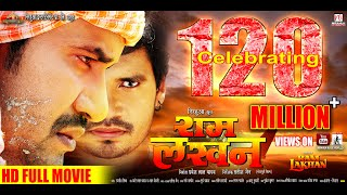 "Video RAM LAKHAN | Superhit Full Bhojpuri Movie | Dinesh Lal Yadav ""Nirahua"",Pravesh Lal,Aamrapali,Shubhi MP3, 3GP, MP4, WEBM, AVI, FLV Mei 2019"