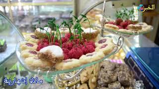 إفتتاح مخبزة وحليوات  الشروق بالعيون سيدي ملوك
