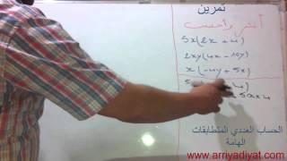 الرياضيات الثالثة إعدادي - المتطابقات الهامة النشر و التعميل : تمرين 1