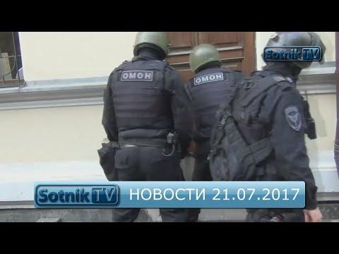 ИНФОРМАЦИОННЫЙ ВЫПУСК 21.07.2017