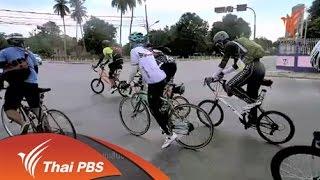 Human Ride จักรยานบันดาลใจ - นักออกแบบเส้นชัย