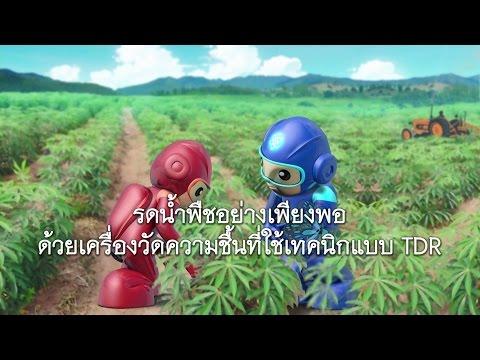 พลังวิทย์ คิดเพื่อคนไทย ตอน รดน้ำพืชอย่างเพียงพอด้วยเครื่องวัดความชื้นที่ใช้เทคนิกแบบ TDR