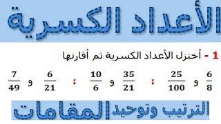 الرياضيات السادسة إبتدائي - الأعداد الكسرية الترتيب وتوحيد المقامات تمرين 8