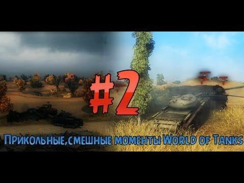 Прикольные,смешные моменты World of Tanks 2