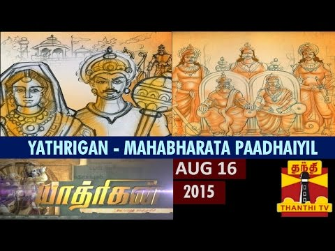 Yathrigan   Season 4   Mahabharata Padhaiyil  16 08 2015    Thanthi TV