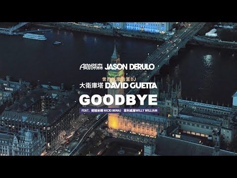 Jason Derulo x David Guetta - Goodbye (feat. Nicki Minaj & Willy William) (華納official HD高畫質官方中字版)