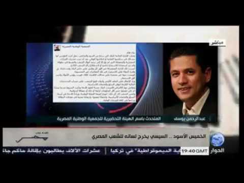 عبد الرحمن يوسف تعليقاً على بيان الهيئة التحضيرية للجمعية الوطنية المصرية نوفمبر 2016 م