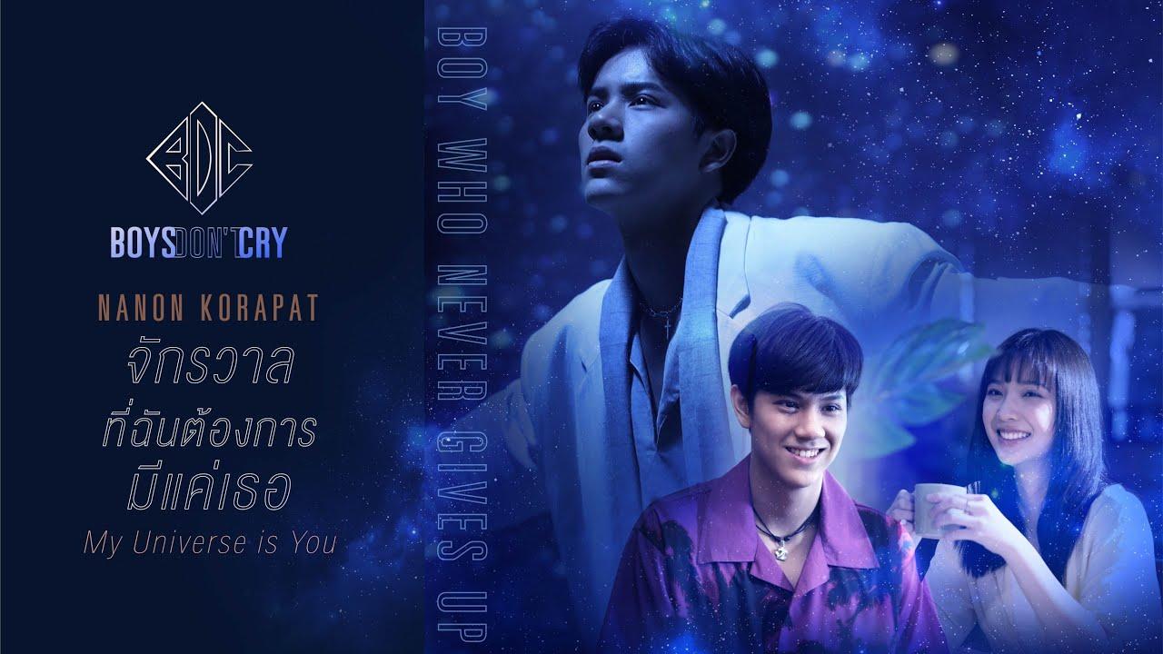 จักรวาลที่ฉันต้องการมีแค่เธอ (My Universe is You) - NANON KORAPAT | BOYS DON'T CRY