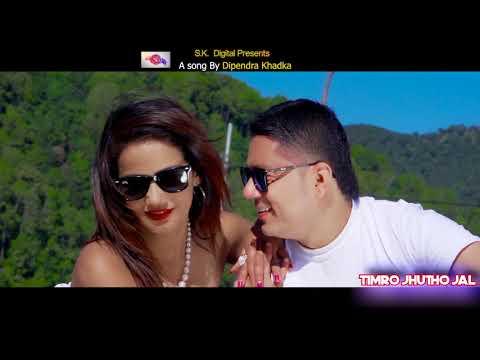 New nepali Adhunik Song Timro Jhuto Jalma Manoj raj 2074/2017 Dipendra Khadka Amrita Lamichhane