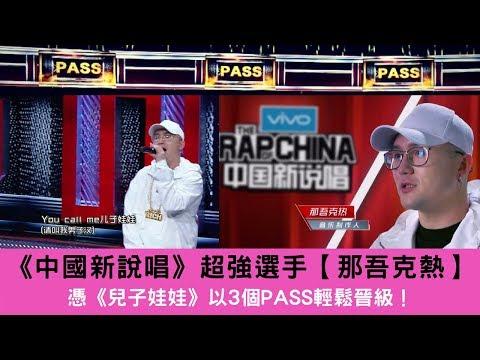 《中國新說唱》超強選手【那吾克熱】!憑《兒子娃娃》以3個PASS輕鬆晉級!(2018)