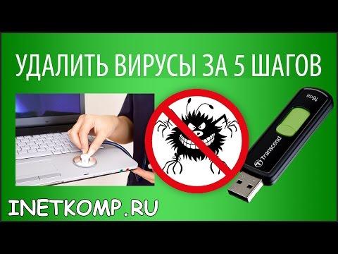 Смотреть / Как удалить вирусы с ПК? / WaterVideo.ru / видео онлайн в хорошем качестве