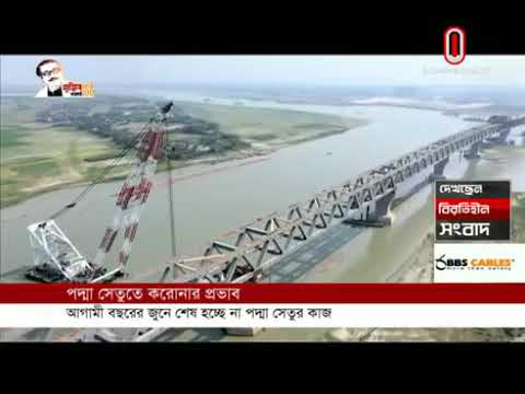 The work of Padma bridge is not going to be completed next June (10-07-2020)Courtesy:Independent TV