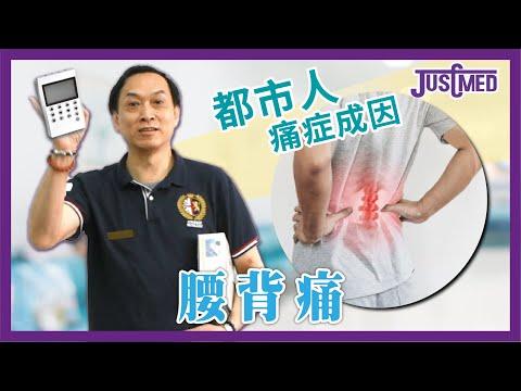 都市人痛症成因,腰背痛紓緩方法!