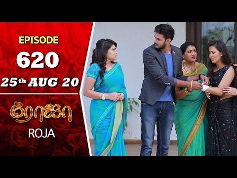 ROJA Serial | Episode 620 | 25th Aug 2020 | Priyanka | SibbuSuryan | SunTV Serial |Saregama TVShows