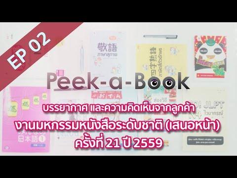 Peek-a-Book EP.02 : สัมภาษณ์ผู้อ่านในงานมหกรรมหนังสือระดับชาติ ครั้งที่ 21