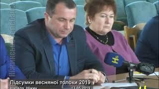 Підсумки весняної толоки 2019. Нарада. Ніжин 13.05.2019