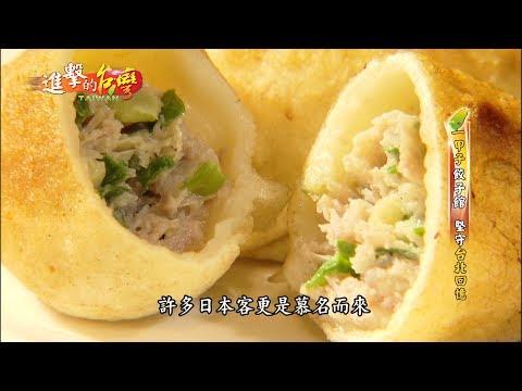 一甲子餃子館  堅守台北回憶