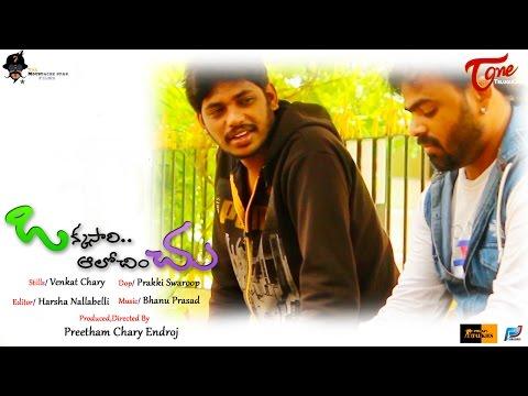 Okkasari Alochinchu | Telugu Short Film 2016 | by Preetham Chary Endroj | #TeluguShortFilms