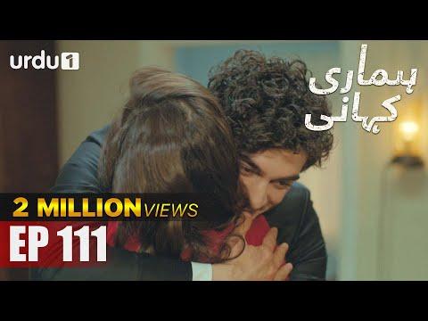 Hamari Kahani   Bizim Hikaye   Urdu Dubbing   Episode 111   Urdu1 TV   16 June 2020