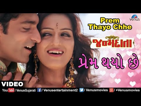 Video પ્રેમ થયાે છે | Prem Thayo Chhe | Janmdaataa | Hiten Kumar | Hitu Kanodia | Gujarati Love Song 2017 download in MP3, 3GP, MP4, WEBM, AVI, FLV January 2017