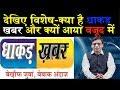 क्या है Dhaakad Khabar चैनल और कैसे करता है Kaam, देखिए विशेष/Dhaakad Khabar News