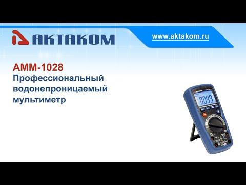 Мультиметр цифровой АММ-1028 Артикул: АММ-1028. Производитель: Актаком.