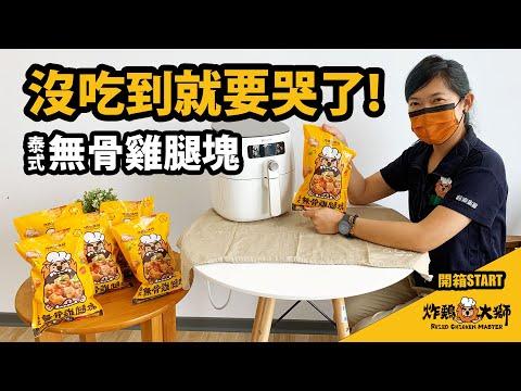 《炸鷄大獅 泰式無骨雞腿塊》NEW ! 新品上市!《炸鷄大獅 泰式無骨雞腿塊》開箱!沒吃到就要哭了!