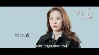 "160422 劉亦菲《夜孔雀》大師歸來之導演特輯 Liu Yifei ""Le Paon de Nuit"" - Director Dai Sijie"