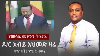 Ethiopia: Mesay Mekonnen on Prime Minster Dr Abiy Ahmed's Speech