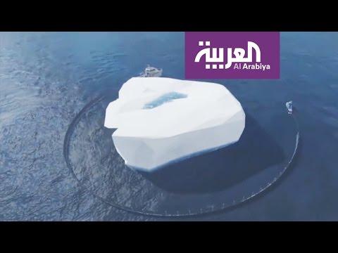 العرب اليوم - وزارة الطاقة الإماراتية تنفي نقل الجبل الجليد