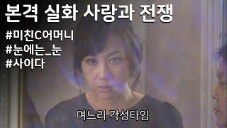 [사랑과 전쟁] 미친 시어머니 정의구현한 며느리