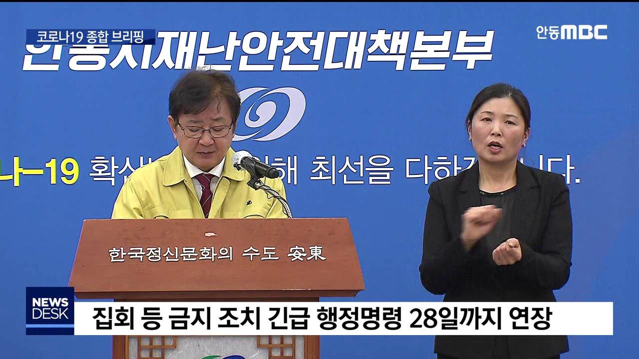 R)농특산물 완판운동·안동 집회 금지 행정명령 연장
