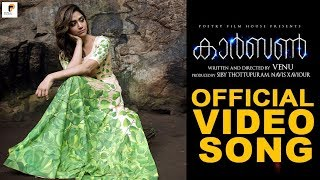 Dhoore Dhoore Official Video Song Carbon Fahadh Faasil