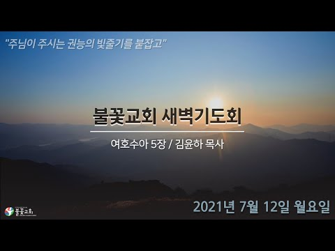 2021년 7월 12일 월요일 새벽예배