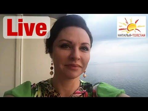 Наталья Толстая - Память - мощный источник энергии