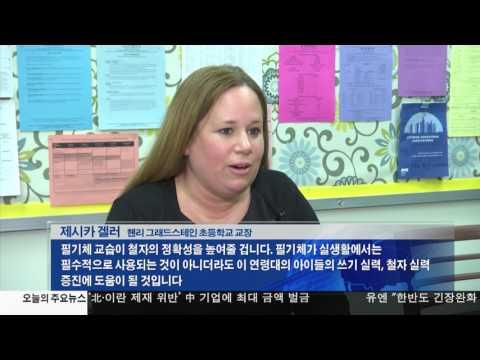 뉴욕 교육당국 '키보드 대신 손글씨' 필기체 교육  3.07.17 KBS America News