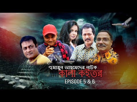 Bangla Natok | Kala Koitor | Humayun Ahmed | Shaon | Episode 5 & 6
