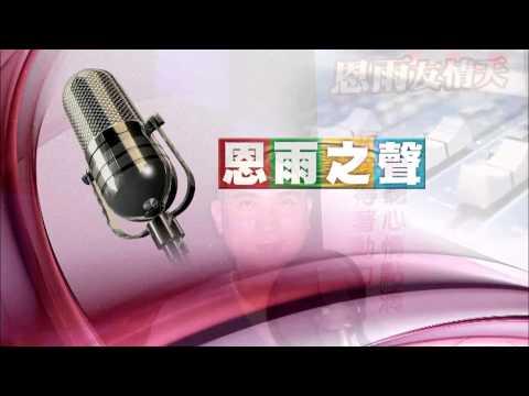 電台見證 陳守賢 (03/03/2013於多倫多播放)