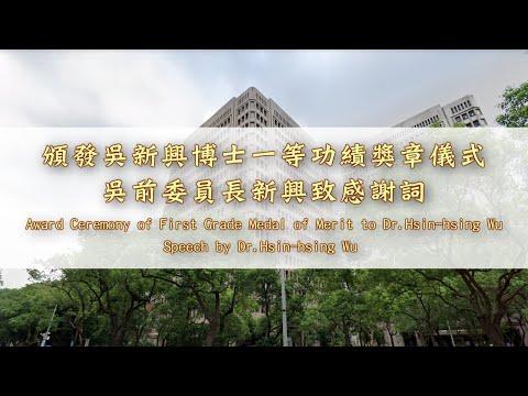 吳前委員長新興致感謝詞 Speech by Dr.Hsin-hsing Wu