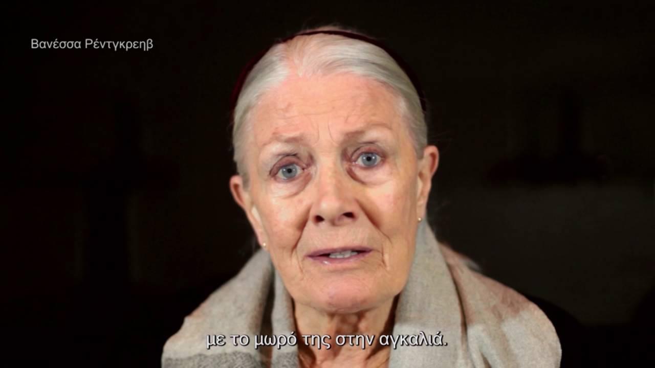 H Vanessa Redgrave για τους πρόσφυγες