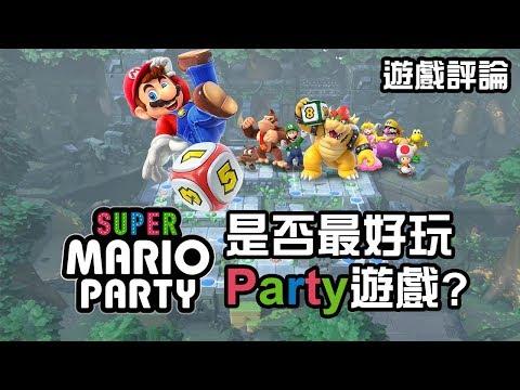 評論《Super Mario Party》