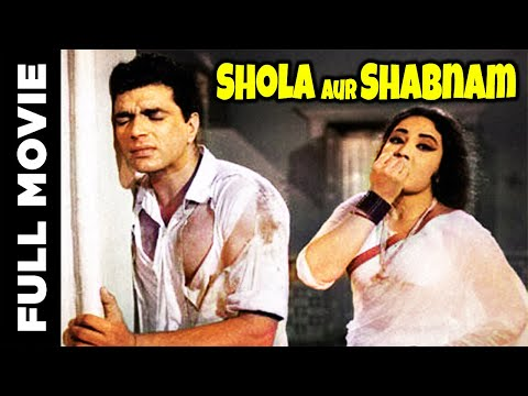 Shola Aur Shabnam (1961) Superhit Bollywood Movie | शोला और शबनम | Dharmendra, Tarla Mehta